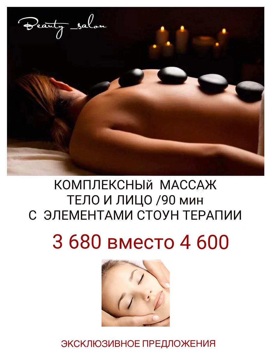 Комплексный массаж - фото