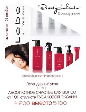 Уход волос - акция